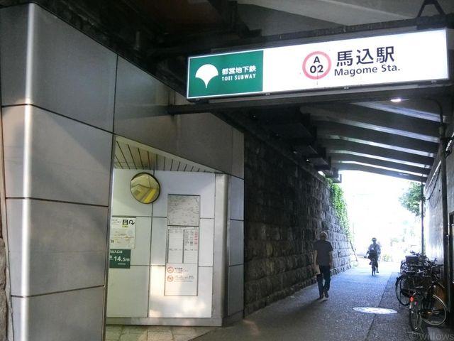 馬込駅(都営地下鉄 浅草線) 860m