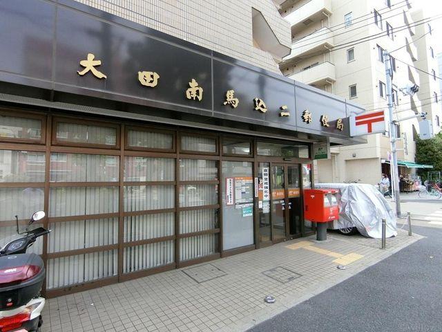 大田南馬込二郵便局 440m