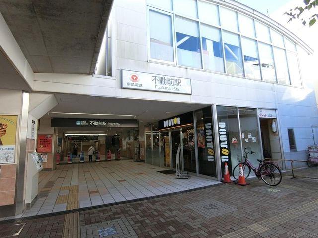 不動前駅(東急 目黒線) 徒歩11分。 870m