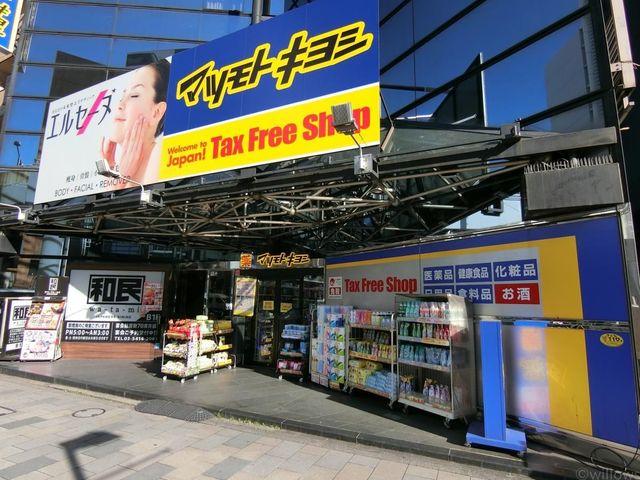 マツモトキヨシ南青山店 徒歩8分。 580m