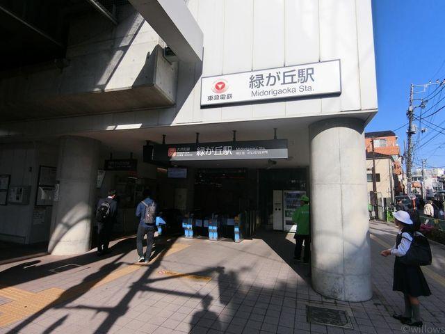 緑が丘駅(東急 大井町線) 徒歩16分。 1240m