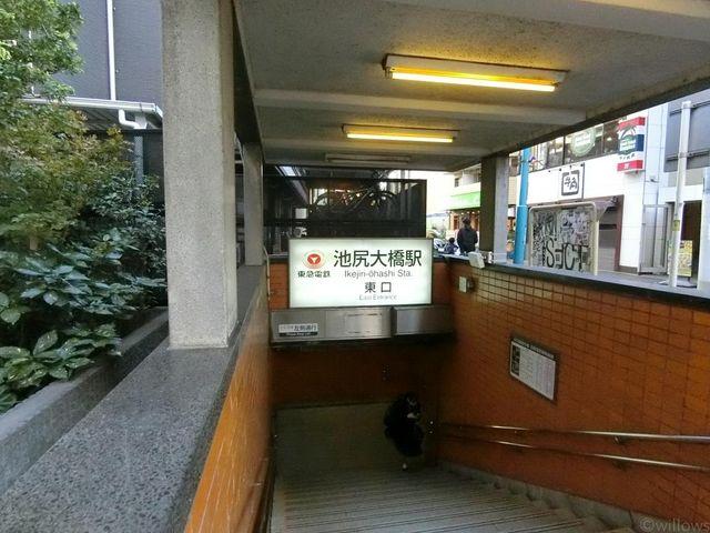 池尻大橋駅(東急 田園都市線) 徒歩14分。 1050m