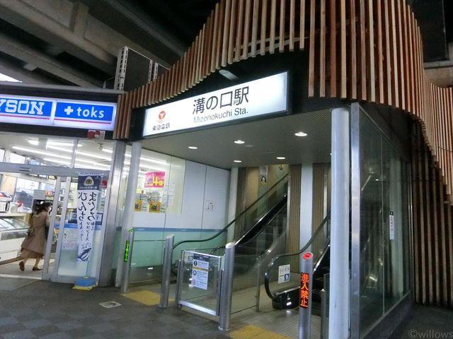 武蔵溝ノ口駅(JR 南武線) 徒歩16分。 1230m