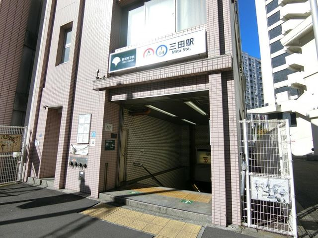 三田駅(都営地下鉄 三田線) 徒歩7分。 560m