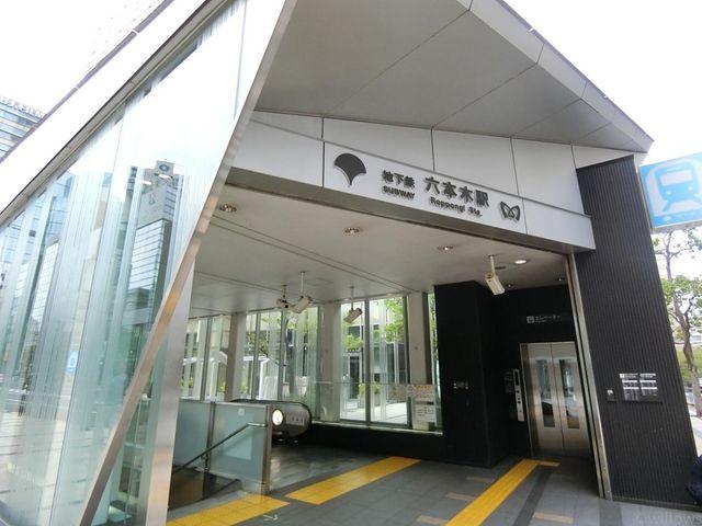 六本木駅(都営地下鉄 大江戸線) 徒歩9分。 650m