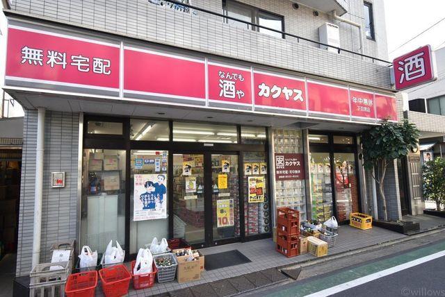 カクヤス/下目黒店 徒歩9分。 720m