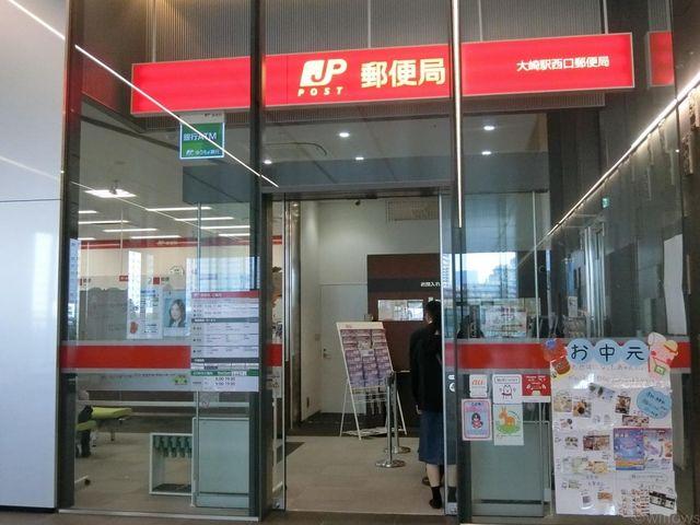 大崎駅西口郵便局 徒歩5分。 340m