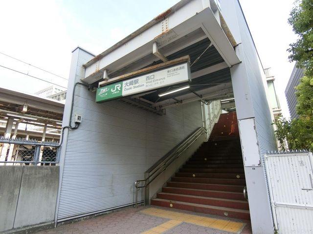 大崎駅 徒歩10分。 750m