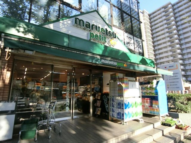 マルエツプチ西大井駅前店 徒歩4分。 320m
