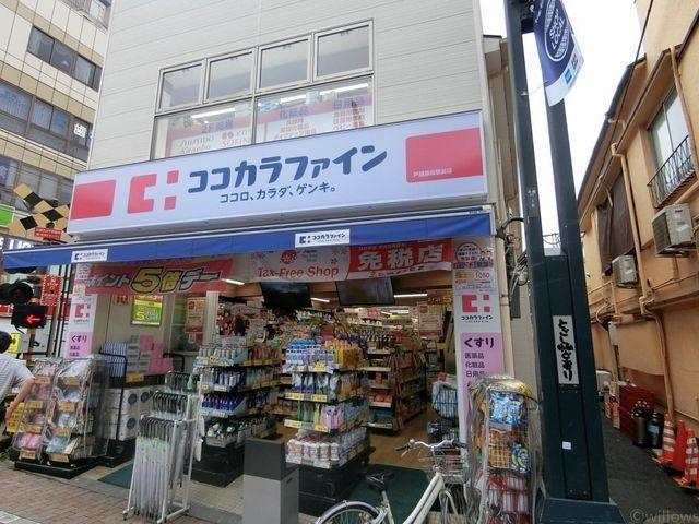 ココカラファイン戸越銀座駅前店 徒歩9分。 690m