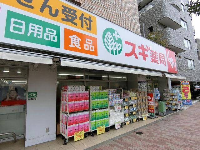 スギ薬局中野南台店 徒歩5分。日用品のお買い物に便利なスギ薬局、徒歩4分。 340m