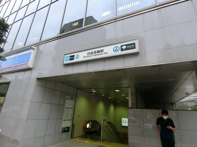 白金高輪駅(都営地下鉄 三田線) 徒歩6分。 450m