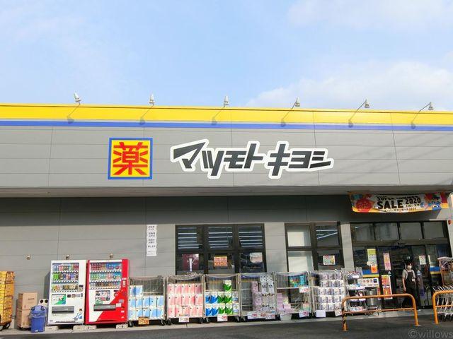 マツモトキヨシ深沢不動前店 徒歩11分。 840m