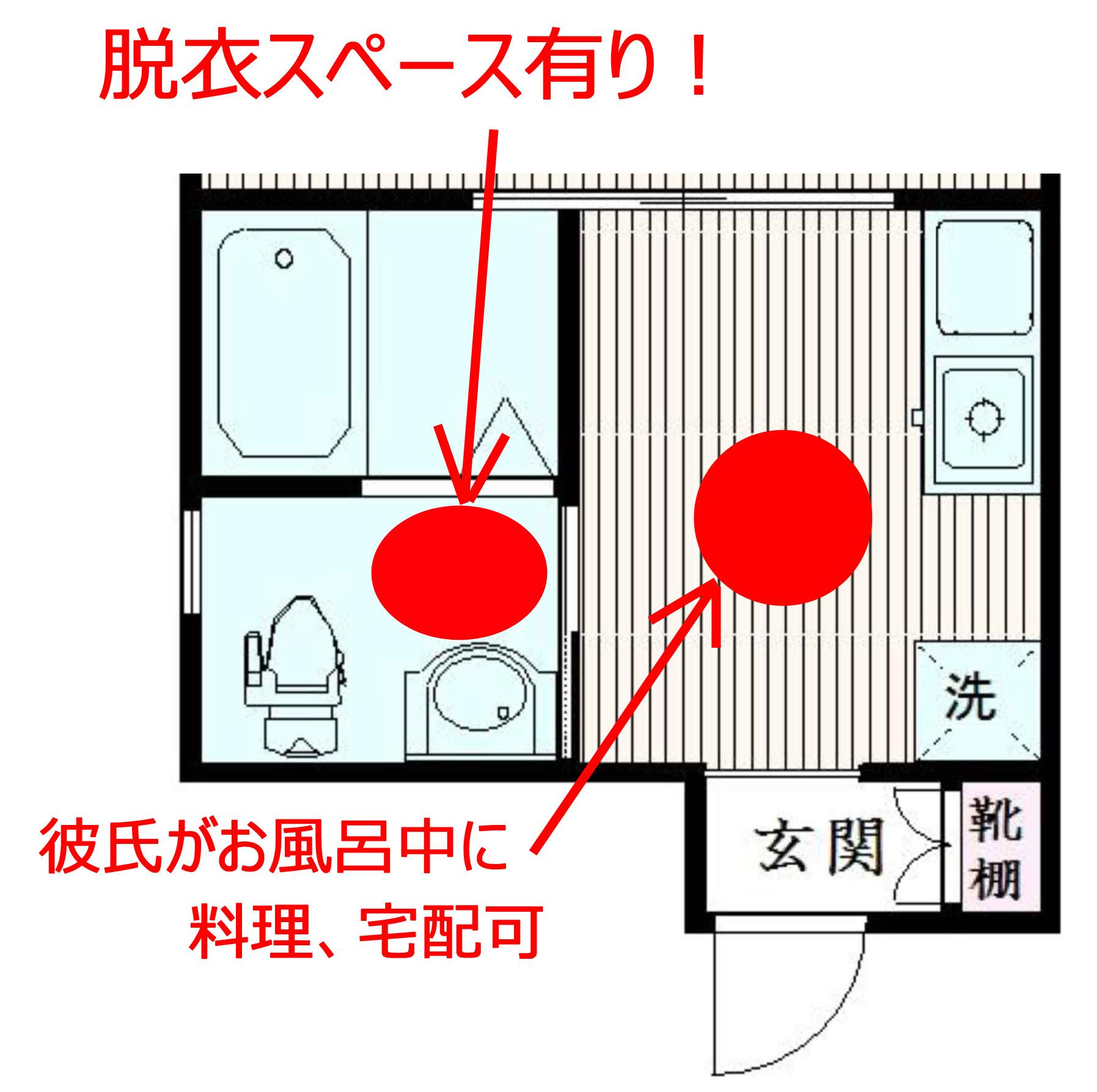 バストイレ別物件の落とし穴に注意